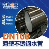 大口径304不锈钢管 304不锈钢沟槽连接水管 亚光面供水管材