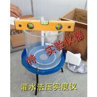 中西 灌水法压实度检测仪 型号:T01-GSF-1库号:M343965