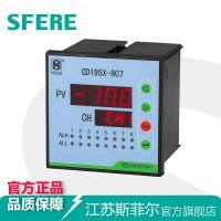 CD195X-9C7多路温度巡检仪江苏斯菲尔厂家直销