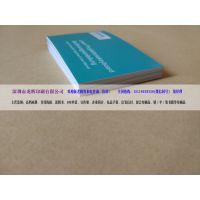 说明书 图册 定做 印刷 深圳企业画册定制 牛皮纸 样本印刷