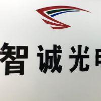 深圳市智诚光电发展有限公司