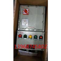 防爆水泵启动箱生产厂家 定做防爆水泵控制箱 非标防爆水泵控制箱型号价格