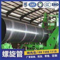 供应Q235燃气输送用螺旋钢管生产厂家 型号齐全