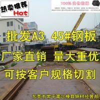 东莞横沥钢材市场批发 Q235板45#钢A3钢板切割加工