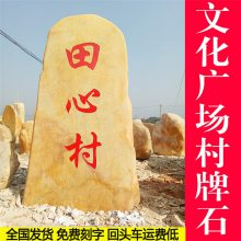 浈江区良好园林江苏招牌石,企业招牌石厂家,南京景观石一块多少钱