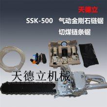 天德立SSK-500型气动金刚石链锯 钢筋混凝土切割 预制板切割气动链锯