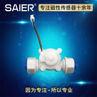 赛盛尔最新研发内插式小流量水流传感器