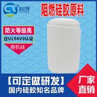 广东超特直销 TN-5960U 阻燃性能优异 白色阻燃硅胶