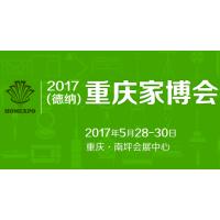 2017第十四届重庆家博会