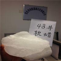 优质茂名新华粤牌48#MTM特种石蜡现货供应