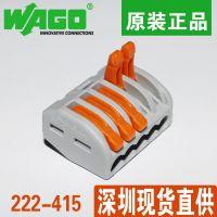 德国WAGO/万可原装222-415万能接线盒专用布线并联聚线器紧凑型导线连接器