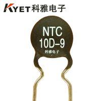 科雅NTC热敏电阻10D-9 体积小 功率大 厂家直销