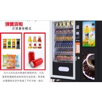 杭州以勒LE210A传媒型大空量弹簧货道综合自动售货机(瓶装、罐装、盒装)容纳40种以上带储藏柜