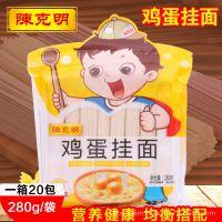 陈克明宝贝鸡蛋挂面宝宝辅食蔬菜面无盐儿童280g×20包一箱