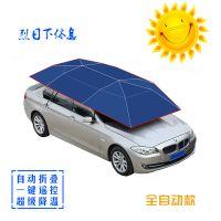 厂家直销鼎酷遮阳伞全自动移动车篷半罩车衣汽车隔热车罩