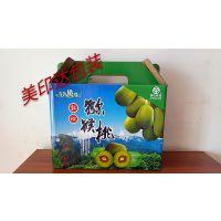 雅安猕猴桃包装盒定做 瓦楞彩箱制作 水果礼盒 成都包装厂
