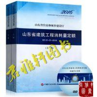 2016年版山东省建筑工程消耗量定额 上下册