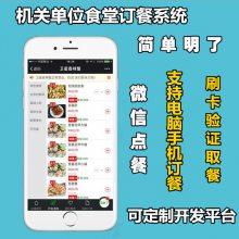 供应云食堂指纹消费机 微信充值订餐 刷卡扫码消费