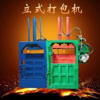 废薄膜编织袋液压打包机 启航牌立式吨袋液压打包机 多功能废纸杂料压包机