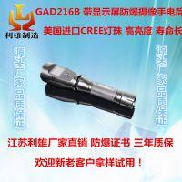 江苏利雄厂家直销GAD216B 带显示屏防爆摄像手电筒 led智能多功能强光应急工作灯