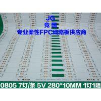 供应0805柔性线路板 1灯1阻 快速发货