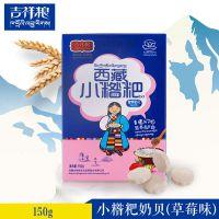 西藏永茂源吉祥粮牌青稞草莓味奶贝牦牛奶粗粮小糌粑零食
