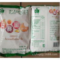 食品级安赛蜜 AK糖生产厂家 河南郑州安赛蜜哪里有卖的价格多少