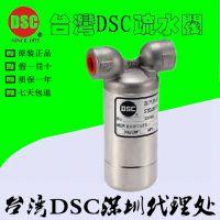 进口DSC不锈钢倒桶式蒸汽疏水阀 701F大排量蒸汽疏水阀供应