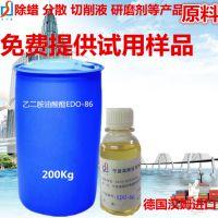 乙二胺油酸酯EDO-86在研磨液中起的作用是什么