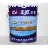 志盛威华 ZS-1091 1700℃ 耐高温陶瓷绝缘涂料