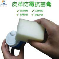 防霉抗菌膏 艾浩尔iHeir-QF皮革护理剂 去霉 防霉 护理