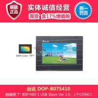 台达 触摸屏 DOP-B07S410型触摸屏