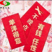 厂家定做毛毡婚庆红包 春节利是封红包