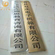 上海单位不锈钢挂牌,钛金折边牌, 铜挂牌批发厂家