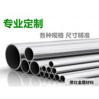 思壮加工定制各种规格201L不锈钢无缝管工业管流体输送圆管