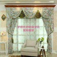 浙江绍兴柯桥窗帘培训 梦都天坊教学做窗帘设计与制作