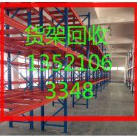 北京二手货架回收北京中心环节回收库房旧货架价格