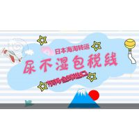 尿不湿日本快递到中国选择东邦尿不湿包税线价格便宜无需自己交税