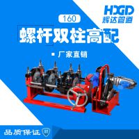 辉达63-160螺杆四环热熔对接焊机 热熔机 对焊机 直管焊机 PE管焊机