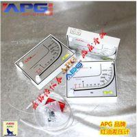 APG红油差压计说明及图析