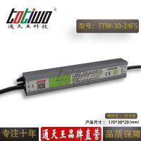 通天王24V1.25A(30W)咖啡色户外防水LED开关电源 IP67恒压直流