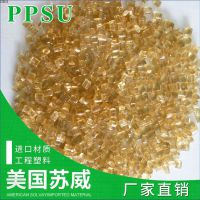 PPSU原料/美国苏威/医用级ppsu工程塑料透明阻燃级耐水解