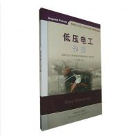 低压电工作业2018修订版特种作业人员安全生产培训教材 中国矿业大学出版社