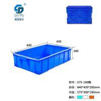 重庆厂家批发575-190带盖周转胶箱 塑料周转箱 加厚 大号箱子