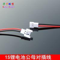 锂电池对接线 公母一对 航空模型对接导线 对插公母线 微型连接线