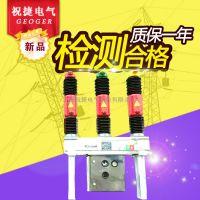 祝捷电气@LW16-40.5型户外高压 sf6六氟化硫 真空断路器@厂家