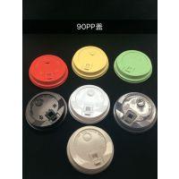 90口径彩色PP吸塑盖子咖啡杯盖纸杯盖塑料杯盖可混搭