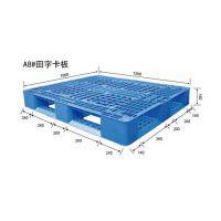 供应南宁海迪托盘厂家 长1米2宽1米高15公分塑胶托盘
