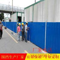 厂家供应建筑工程施工彩钢板围挡工地房地产施工彩钢瓦围栏市政施工围蔽护栏质量保证