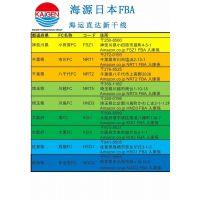 上海 宁波到日本亚马逊仓库 FBA仓库头程,海运直达 门到门包清关包税